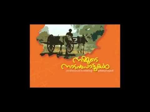 Checkeladikum munpe- Malayalam Folk Song