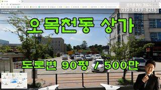 수원 상가 임대 오목천동 상가 월세 / 90평 / 주차…