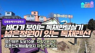 강릉한달살기,강릉한달살기직거래,연곡독채펜션,연곡단독펜션…