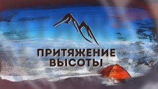 """""""Притяжение высоты"""", фильм Телеканала ОТС"""