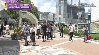 神戸市がタワーマンションの建設規制へ 条例改正案提出