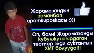 Жарамазандын заманбап аранжировкасы ХИТ болууда :)) 👍 | Элдик Роликтер