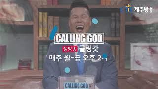[밖거리미디어] 제주 CTS  기독교 방송 콜링갓 프로…