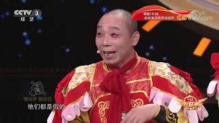 """[黄金100秒]猴子请来的救兵?真假""""美猴王""""大闹黄金舞台!  CCTV综艺"""