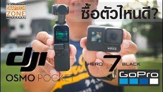 ตัวไหนดี DJI OSMO Pocket VS GoPro Hero7 Black [SnapTech Review EP66]