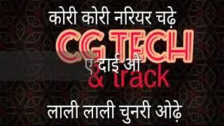 Kori Kori nariyar Chadha cg karaoke song...