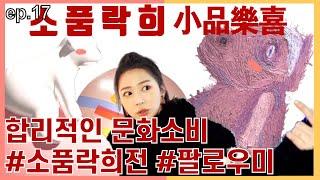 [ep.17]조은갤러리? 소품락희 전시! 합리적인 문화…
