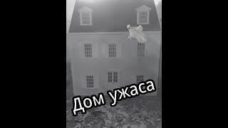 •Дом ужаса• ||| шляйх