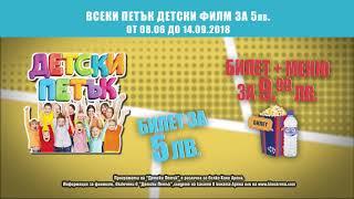 ДЕТСКИ ПЕТЪК в Кино Арена