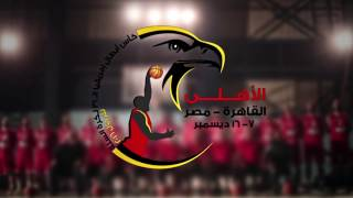 برومو بطولة كأس أفريقيا الـ 31 لكرة السلة