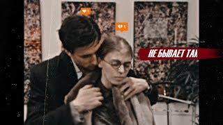 Катя ✗ Андрей ; Не Родись Красивой