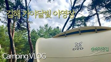 가을이 되면 감성캠핑|도플갱어텐트파이어베이스|DoDfirebase,Camping