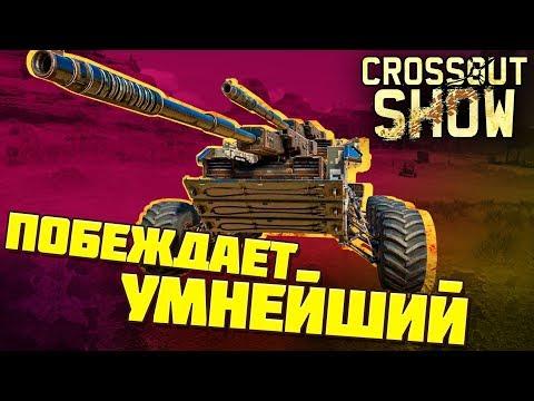 Crossout Show: Побеждает умнейший