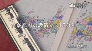 明治150年 京都創生