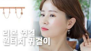 리본 연결 원터치 귀걸이 뿌쥬아쥬얼리 상품소개영상
