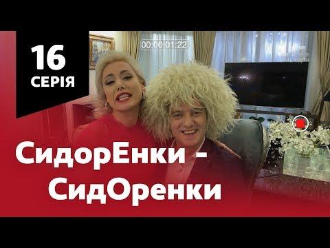 СидОренки - СидорЕнки. 16 серія