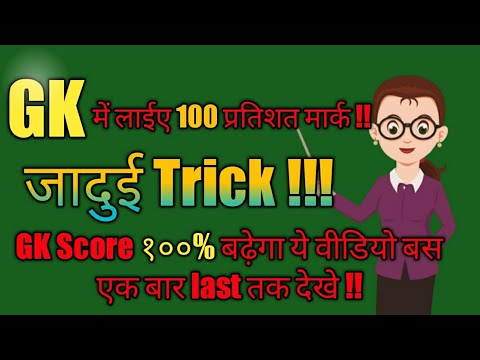 General Knowledge - सामान्य ज्ञान - 2018 - Best Trick to Study ||| Improve GK Score ||| Maths Pro Ac