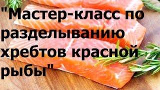 """""""Мастер - класс по разделке хребтов красной рыбы"""""""