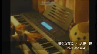 ♪ 静かな夜に / 大野智 耳コピ ピアノ
