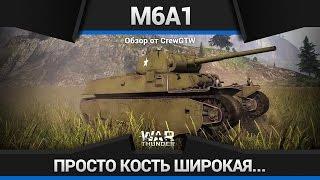 КАК ПОЕЗД ПАССАЖИРНЫЙ M6A1 в War Thunder