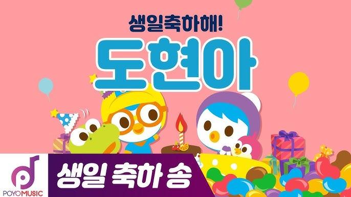 생일축하합니다 | 도현아 생일축하해 | 뽀로로 생일축하노래 | 뽀로로와노래해요