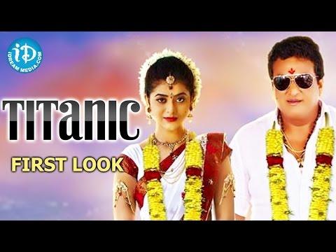 Titanic Telugu Movie First Look - Rajeev || Prudhvi || Yamini Bhaskar