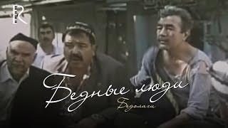 Бедные люди (Бедолаги) (узбекфильм на русском языке) 1992