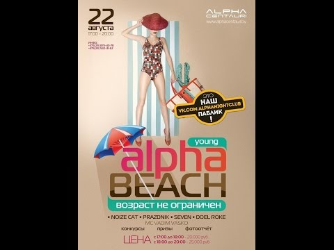 ALPHA BEACH YOUNG