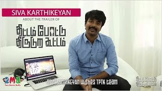 Siva karthikeyan About Thittam Poattu Thirudura Kootam | Siva karthikeyan,Kayal Chandran,R Parthiban