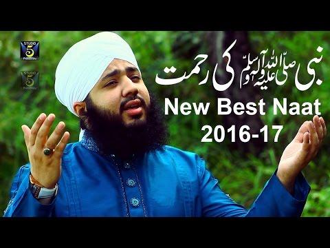 Nabi Ki Rehmat - New Naat 2017 - Sagheer Ahmed Naqshbandi - Record & Released by STUDIO 5.