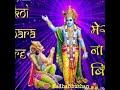 Letest bhajan 🙏🕉️ Whatsapp Status Video Download Free