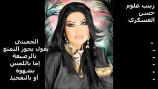 فساد الممثلات الشيعيات في الخليج العربي