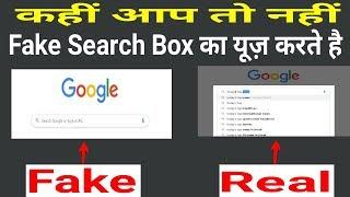 Google Chrome's Real Search Box Vs  Fake Search Box