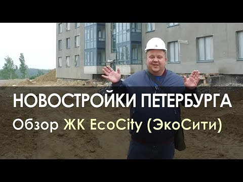 ЖК EcoCity   ЖК ЭкоСити   Обзор ЖК