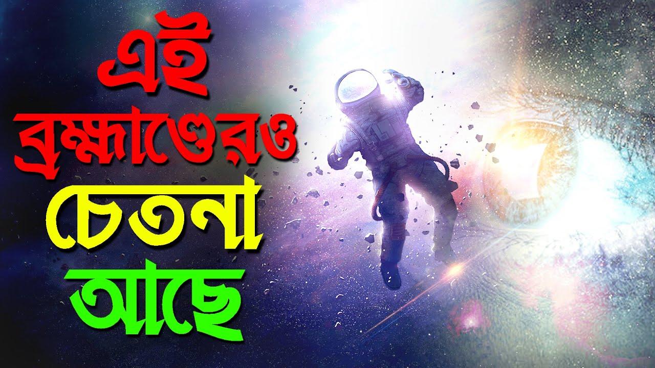 এই সম্পূর্ণ ব্রহ্মাণ্ড জীবিত | Is The Whole Universe Conscious ? Explained in Bengali