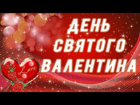День Святого Валентина. Красивое поздравление на день всех влюблённых.