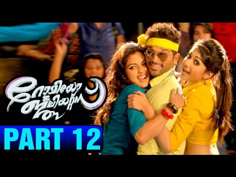 Romeo & Juliets Malayalam Movie HD | Part 12 | Allu Arjun | Amala Paul | Catherine Tresa | DSP