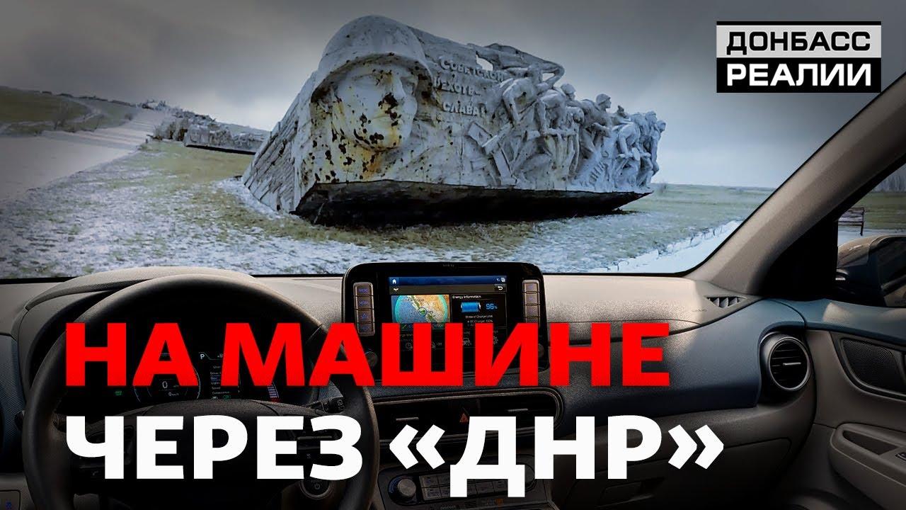 Жизнь ДНР за пределами Донецка  Донбасс Реалии