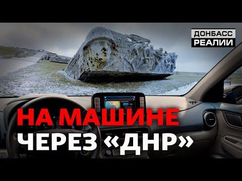 Жизнь «ДНР» за