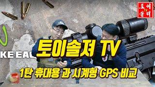 [토이솔져 TV] 1탄 GPS비교 휴대형과 시계형