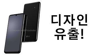 LG V50s - First design leaked!