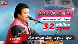 Sohanriyan Akhiyan Yaar Diyan Naeem Hazarvi Super Hit Live Performance 2018 In Mirpur