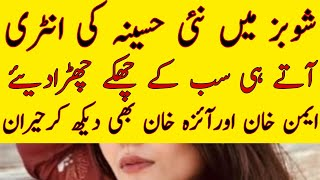 New Gorgeous  Girl is joining the showbiz industry || Abeeha Entertainment