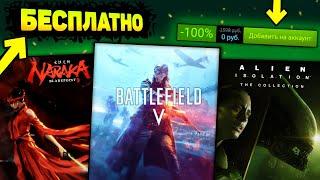 🔥 ПОЛУЧАЕМ ИГРЫ БЕСПЛАТНО: Steam , Epic Games , Google Play , PlayStation // ХАЛЯВА 2021