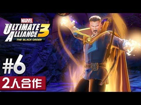 【2人合作】#6 最強魔法師奇異博士參戰《Marvel Ultimate Alliance 3》(Switch 遊戲)