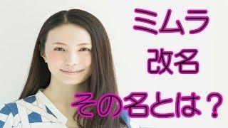 女優、ミムラ(33)が、27日から芸名を「美村(みむら)里江」に改...