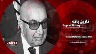History Book (Sardar Mohammad Daud Khan)