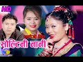 Latest Salaijo Song || Soltini Nani सोल्टिनी नानी || Mousam Gurung & Muna Thapa|| Video Hd 2015 video