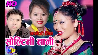 "Latest Salaijo Song || Soltini Nani ""सोल्टिनी नानी"" 