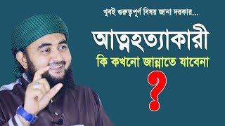 আত্মহত্যাকারী কি চিরকাল জাহান্নামে থাকবে? আসুন জেনে নেই। Mustafizur rahmani